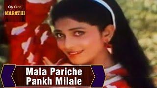 Mala Pariche Pankh Milale | Saglikade BombaBomb Songs| Ashok Saraf | Varsha Usgaonkar