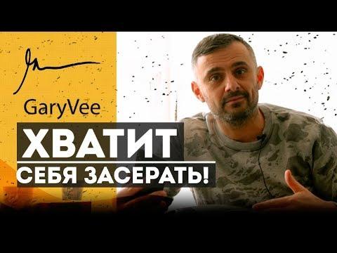 Фундамент для успешной жизни. Гари Вайнерчук на русском