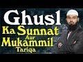 Ghusl - Bathing Ka Sunnat Aur Mukammil Tariqa By Adv. Faiz Syed video