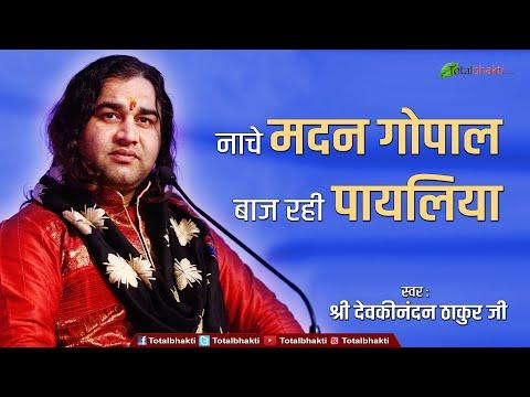 Nache madan Gopal baaj rahi payaliya Bhajan By Devkinandanji Maharaj