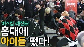 홍대에 아이돌이 떴다! 남자 아이돌 홍대 버스킹 직캠