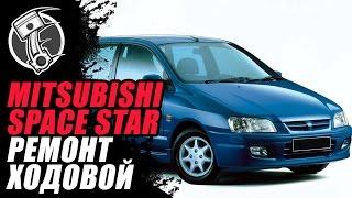 mitsubishi space star ремонт ходовой!