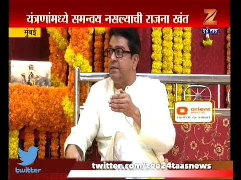 Mumbai Raj Thackeray Live