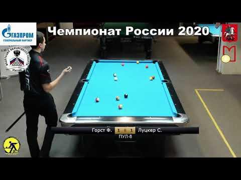 1\4 (Пул-8) Горст.Ф (Gorst/F) vs Луцкер.С (Lutsker.S) Чемпионат России 2020