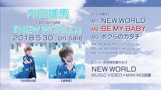 内田雄馬 - BE MY BABY