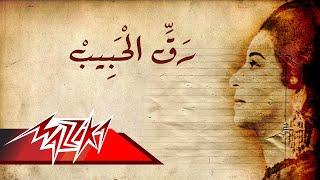 Raq El Habeeb - Umm Kulthum رق الحبيب - ام كلثوم
