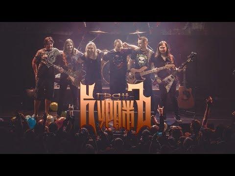 Grand Courage - Live In Moscow, 2018 (tv Version)\ Гран-КуражЪ - концерт в Москве, 2018