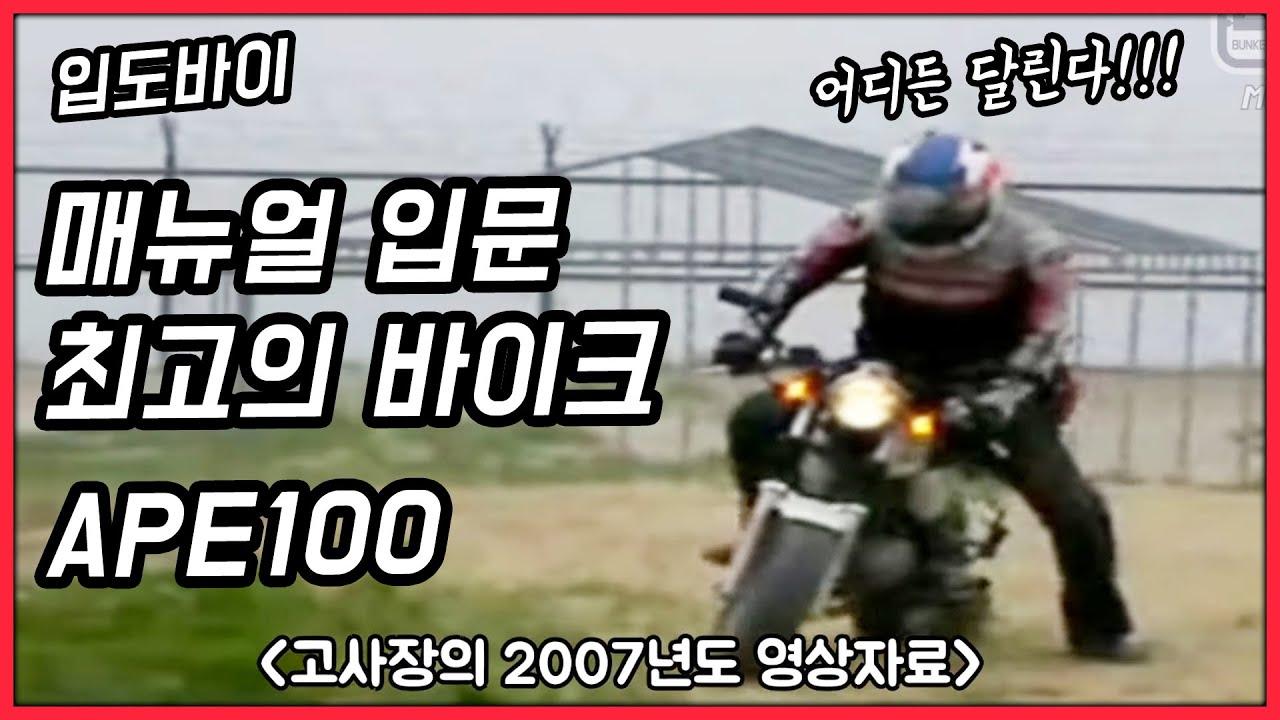 전설의 명차 에이프100 이야기HONDA  XZ 100/  APE 100