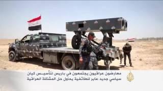 معارضون عراقيون يجتمعون بباريس لتأسيس كيان سياسي جديد