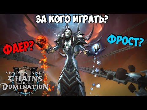 Какой Спек Тащит в 9.1? | Фрост или Фаер Маг | World of Warcraft ShadowLands 9.1