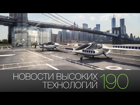 Новости высоких технологий | Выпуск #190