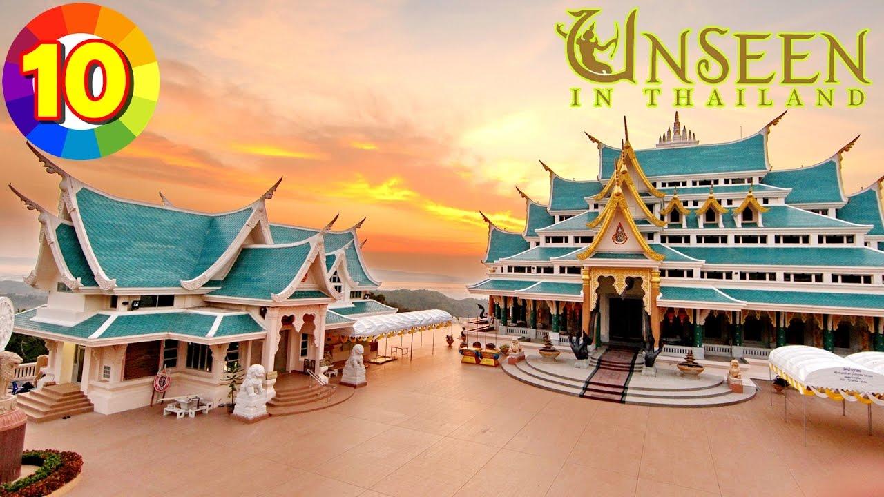 10 สถานที่เที่ยวไทยที่คุณอาจไม่เคยเห็นมาก่อน Unseen Thailand(รีบเช็คอิน)/Top10 UnSeen in Thailand