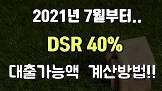 7월 DSR 40%규제  대출가능액 계산방법, 오피스텔…