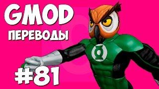 Garry's Mod Смешные моменты (перевод) #81 - Дэдпул и другие супергерои (Gmod: Guess Who)