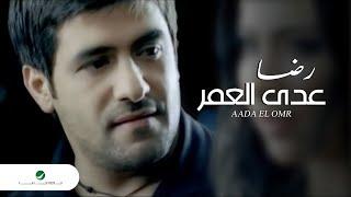 Rida Aada El Omr رضا - عدى العمر