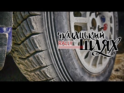 Ралли Чумацкий шлях / Rally Chumackiy Shlyah by Angels Studio