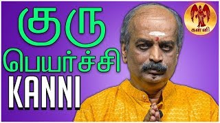 Guru Peyarchi 2018 to 2019 - Kanni Rasi - குரு பெயர்ச்சி பலன்கள் 2018 - Srirangam Ravi | 7338999105