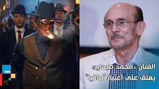 """محمد صبحي عن أغنية """"مافيا"""" لمحمد رمضان: """"يجب ان نتخلي عن الجنان"""""""