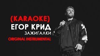 Егор Крид (KReeD) - Зажигалки (KARAOKE)