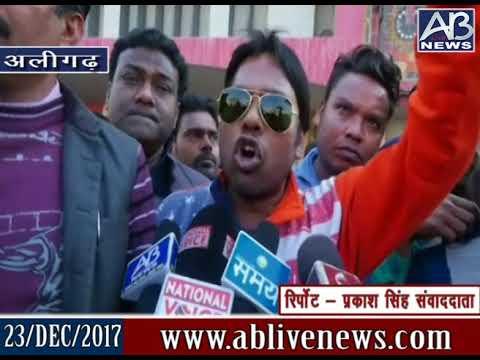 अलीगढ़ मैं टाईगर जिन्दा है फिल्म का जमकर विरोध thumbnail