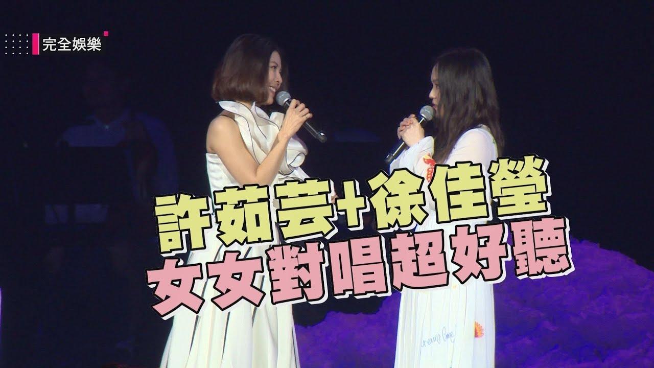【綻放的綻放的綻放】許茹蕓演唱會驚喜版嘉賓 唱到一半徐佳瑩現身女女合唱〈花粉癥〉 - YouTube