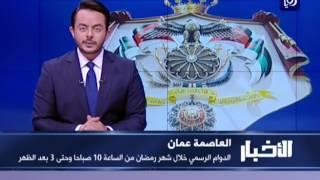 الدوام الرسمي خلال شهر رمضان المبارك من الساعة ال10 صباحا وحتى ال3 بعد الظهر