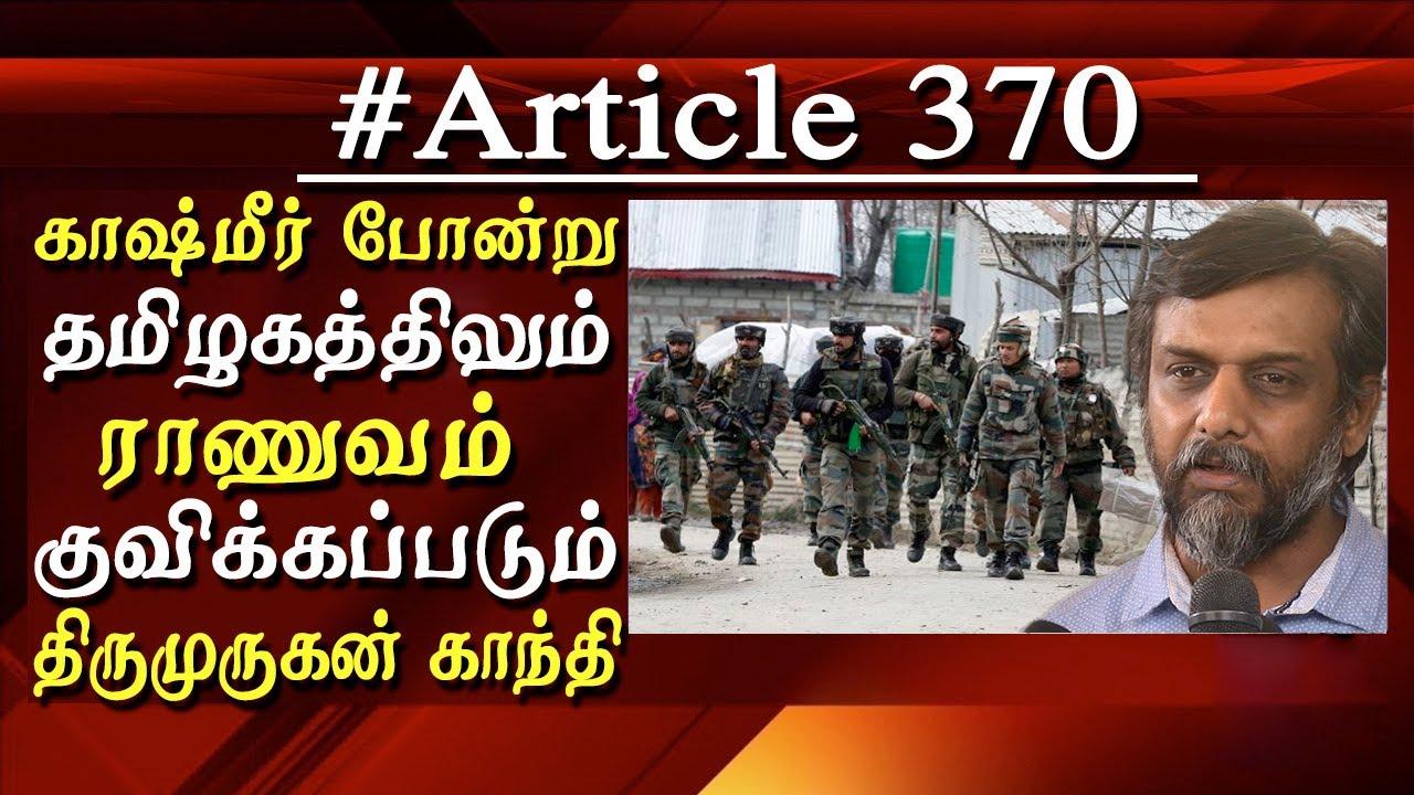 article 370 kashmir issue and bjp politics thirumurugan gandhi latest speech tamil news