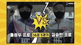 [랜선볼링]16강5경기_존재감있는 형님들의 집안싸움_김…