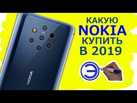 ЛУЧШАЯ NOKIA НА СЕГОДНЯ 2019