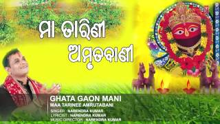 Subscribe our channel for more updates: http://www.youtube.com/tseriesbhakti Oriya Bhajan: Maa Tarinee Amrutbani Album: Maa Tarinee Amrutbani Singer: ...