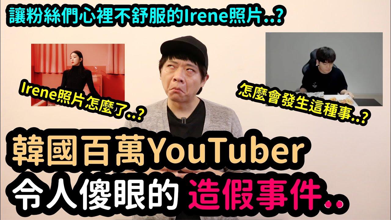 讓粉絲們心裡不舒服的Irene照片..?/超人氣直播主令人傻眼的造假爭議!DenQ