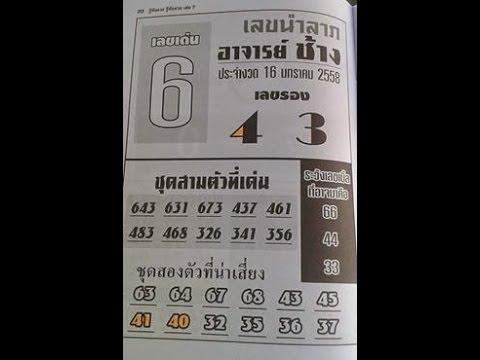 หวยรัฐบาล 16 มกราคม 2558 อาจารย์ช้าง คัดเน้นๆ 16.1.58