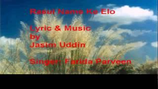 RASUL NAME MURSHIDA SONG MUSIC & LYRIC JASIM UUDIN SINGER FARIDA Parveenwww.jasimuddin.org