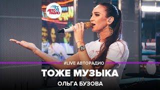 Ольга Бузова – Тоже Музыка (#LIVEАвторадио)