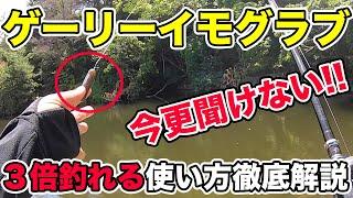 【バス釣り】イモグラブの使い方や動かし方!!最強ワームでなぜ釣れるのか釣れない理由も含めて考察して解説してみた【ノーシンカー】【カバースキャット】【ヤマセンコー】【ファットイカ】