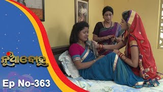 Nua Bohu | Full Ep 363 | 12th Sept 2018 | Odia Serial - TarangTV