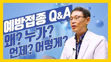 예방접종 Q&A! 서울대병원 교수가 알려주는 예방접종 (독감, 폐렴구균, 대상포진, 파상풍)