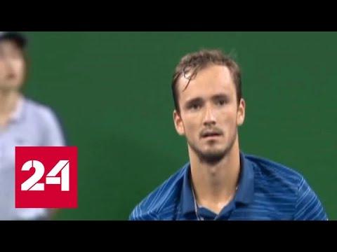 Даниил Медведев выиграл турнир в Шанхае - Россия 24