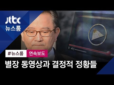 [이슈정주행] 시작은 '별장 동영상'…김학의 의혹, 결정적인 정황들