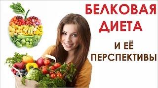 """Белковая """"диета"""" и Сыроедение. О диете Монастырского -  Фролов Ю.А."""