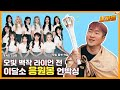 ENG SUB 사자형 EP.09 블록베리 보고 있나? 라이언 전의 이달의 소녀 응원봉 언박싱
