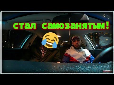 Стал САМОЗАНЯТЫМ | Заработок в такси, - денег много, но денег нет!