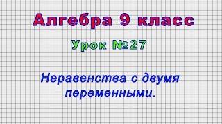 Алгебра 9 класс (Урок№27 - Неравенства с двумя переменными.)