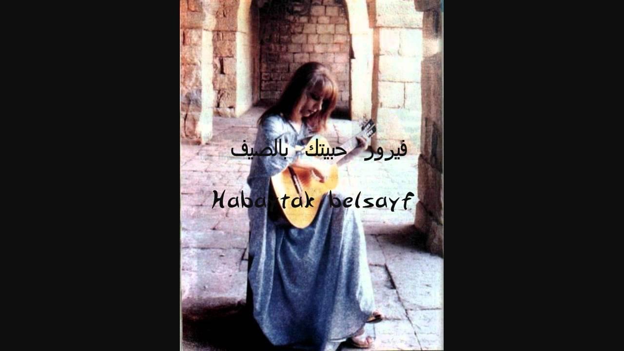 musique instrumentale fairouz