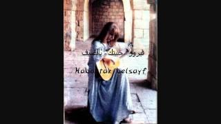 Fairouz Habaytak belsayf Instrumental by Emmad  فيروز حبيتك بالصيف