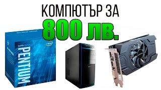 PC Конфигурация за 800лв. с Kaby-Lake Pentium