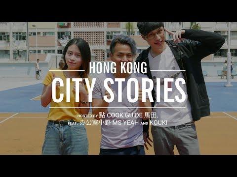 YTFF City Stories: Hong Kong   點 Cook Guide 馬田, Kouki & 办公室小野 Ms Yeah