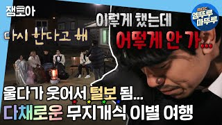 [나 혼자 산다] 영원한 헤어짐은 아니겠지요~,,, 우당탕탕 얼장 이별식 | #엠뚜루마뚜루 #잼모아 MBC2…