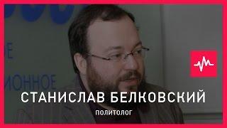 Станислав Белковский (02.09.2015): Путин перешел красную черту, вернуться за которую назад он...
