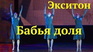 """Разные судьбы. (Dance About Destinies of the Russian women). """"Экситон"""" Елены Барткайтис."""